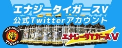 [Banner]energy tigers V official twitter